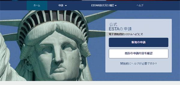 esta,エスタ,アメリカ,visa,ビザ