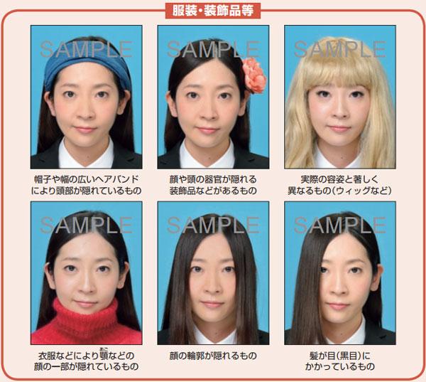 パスポート,写真,証明写真,サイズ,申請用,服装,髪型