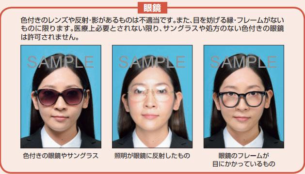 パスポート,写真,証明写真,サイズ,申請用,眼鏡,メガネ,サングラス