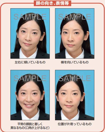 パスポート,写真,証明写真,サイズ,申請用,笑顔,表情
