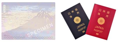パスポート,新デザイン,富嶽三十六景