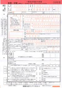 パスポート,一般旅券発給申請書,5年,10年