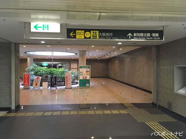 大阪府パスポートセンター