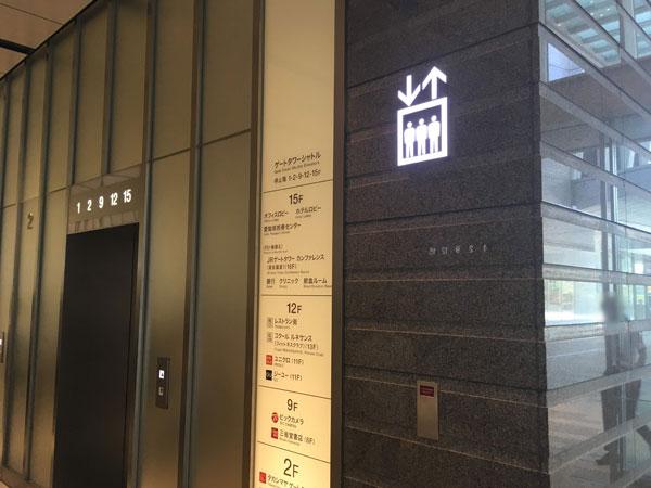 JRゲートタワー2階エレベータ