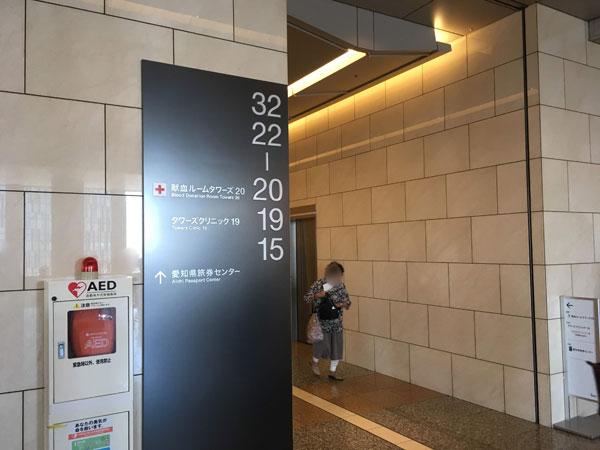 JRセントラルタワーズオフィスタワー