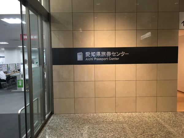 愛知県旅券センター