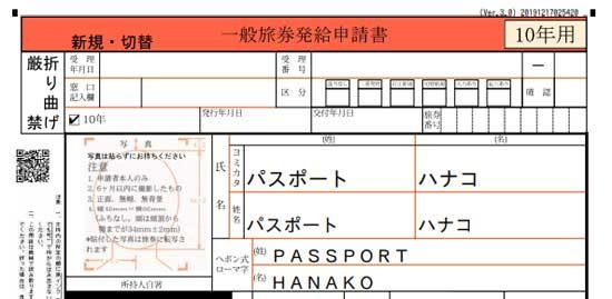 パスポートダウンロード申請書